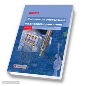 Системи за управление на дизелови двигатели