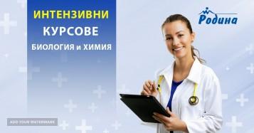 Интензивни и летни курсове по биология и химия