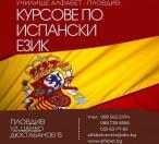 Испански Език 1-во до 3-то Ниво – Пловдив. Стартираме Сега!