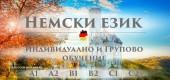Немски език А1 – групово обучение – 60 уч.ч